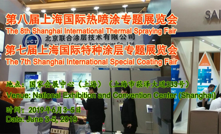 The 8th Shanghai International Hot Spray Special Exhibition